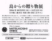 mitsukoshi_0002-resize.jpg