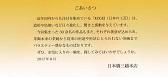 mitukosi-chawan3-resize.jpg